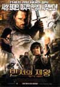 韓国チラシ126: ロード・オブ・ザ・リング 王の帰還