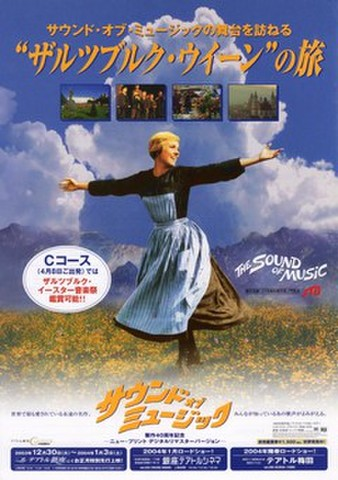 映画チラシ: サウンド・オブ・ミュージック 製作40周年記念ニュー・プリント・デジタルリマスターバージョン(A4判・JTB発行)