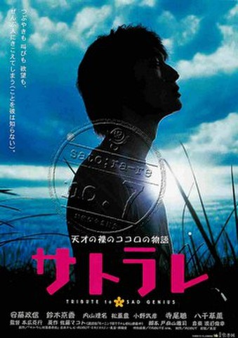 映画チラシ: サトラレ