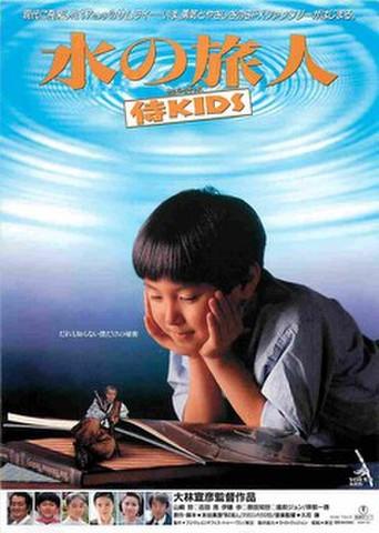 映画チラシ: 水の旅人 侍KIDS