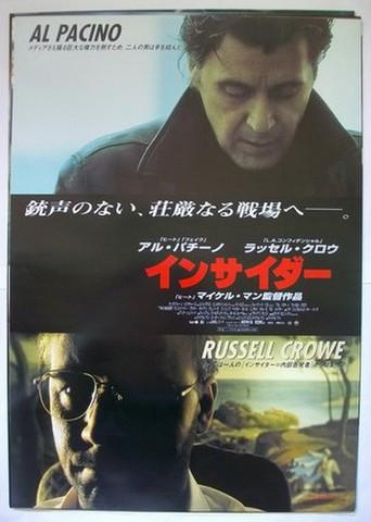 映画ポスター1114: インサイダー