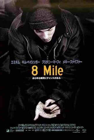 8Mile(試写状・宛名記入済)