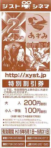 X-メン2/あずみ/シカゴ/魔界転生(割引券・単色)