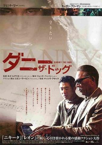 映画チラシ: ダニー・ザ・ドッグ(題字赤茶)