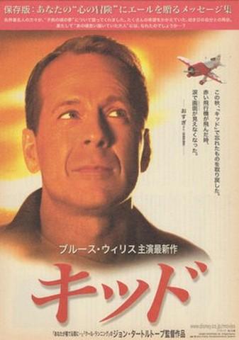 映画チラシ: キッド(ブルース・ウィリス)(2枚折)