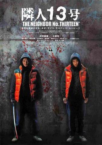 映画チラシ: 隣人13号(題字上)