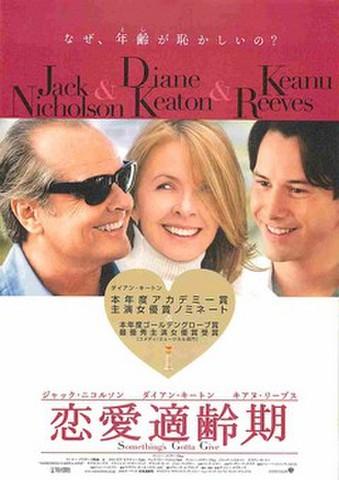 映画チラシ: 恋愛適齢期