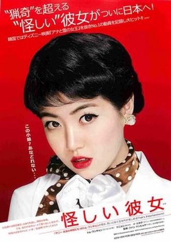 映画チラシ: 怪しい彼女(韓国)(題字赤・1人)