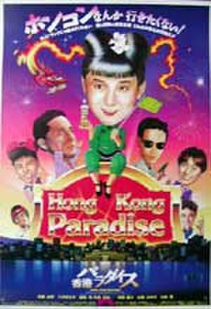 映画ポスター0118: 香港パラダイス
