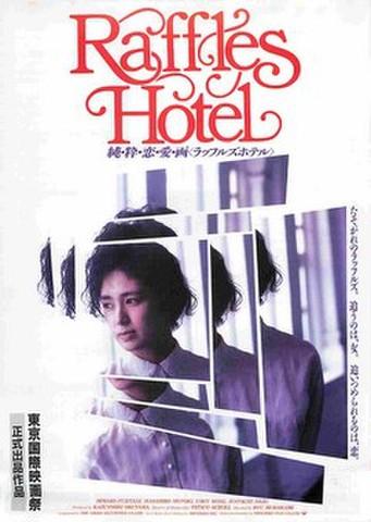 映画チラシ: ラッフルズホテル