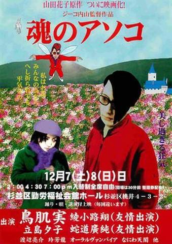 映画チラシ: 魂のアソコ(杉並区勤労福祉会館ホール