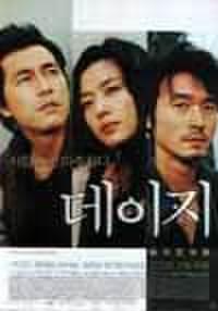 韓国チラシ376: デイジー