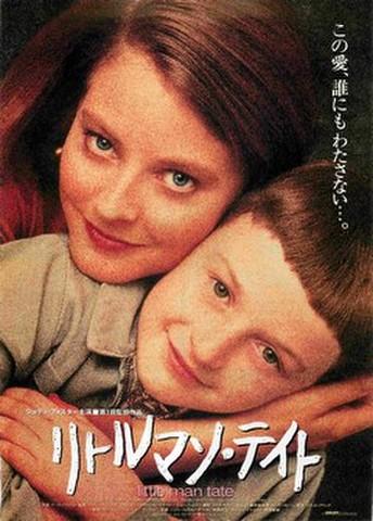 映画チラシ: リトルマン・テイト