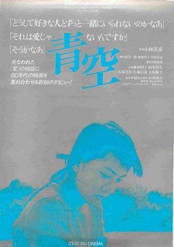 映画チラシ: 青空(小林英彦)
