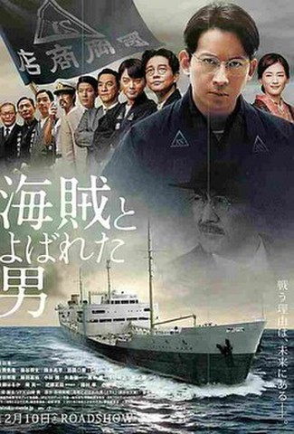 海賊とよばれた男(試写状・宛名記入済)