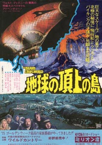 映画チラシ: 地球の頂上の島