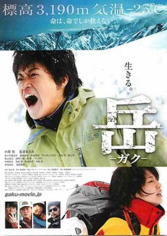映画チラシ: 岳 ガク