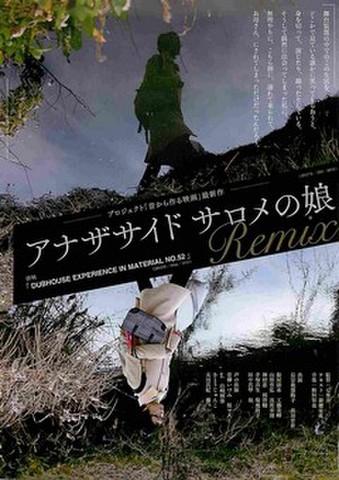 映画チラシ: アナザサイド サロメの娘remix