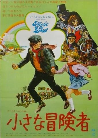 映画ポスター1633: 小さな冒険者