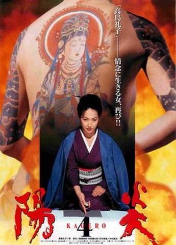 映画チラシ: 陽炎4