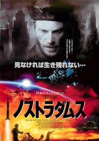 映画チラシ: ノストラダムス(リッキー・カリョ)