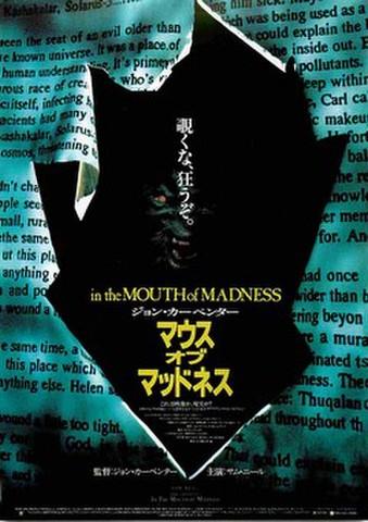映画チラシ: マウス・オブ・マッドネス