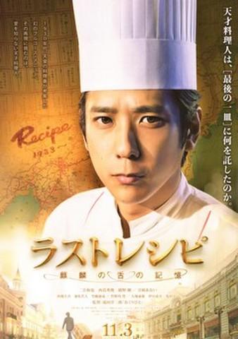 映画チラシ: ラストレシピ 麒麟の舌の記憶