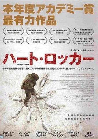映画チラシ: ハート・ロッカー