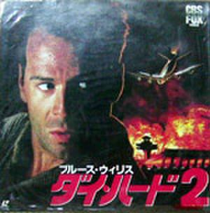 レーザーディスク097: ダイ・ハード2