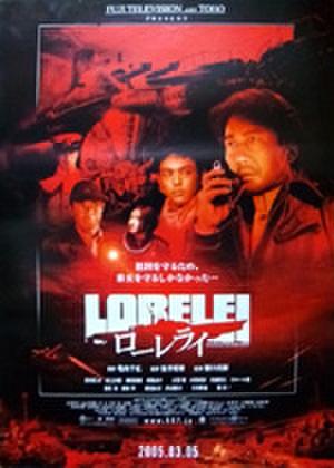 映画ポスター0229: ローレライ