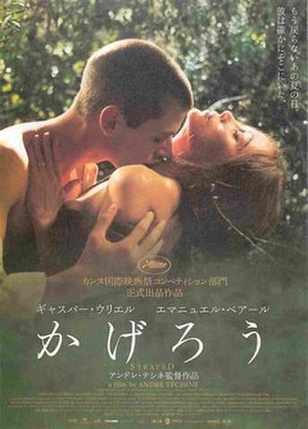 映画チラシ: かげろう(2人)