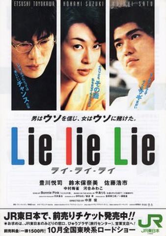 映画チラシ: ライ・ライ・ライ(A4判・JR東日本タイアップ)