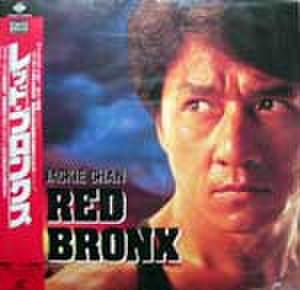 レーザーディスク455: レッド・ブロンクス<ワイド>
