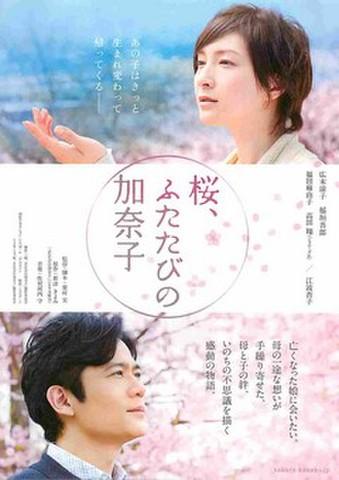 映画チラシ: 桜、ふたたびの加奈子