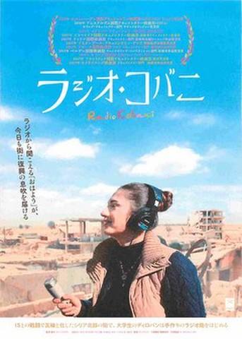 映画チラシ: ラジオ・コバニ(裏面:心を打たれた~)