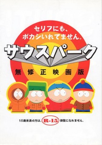 映画チラシ: サウスパーク(4枚折)