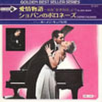EPレコード169: 愛情物語