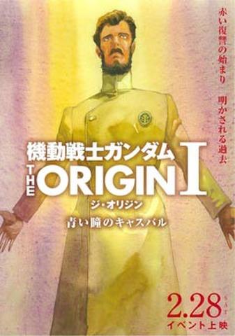 映画チラシ: 機動戦士ガンダム ジ・オリジンI 青い瞳のキャスバル(2枚折)