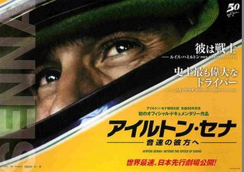 映画チラシ: アイルトン・セナ 音速の彼方へ(ヨコ位置)