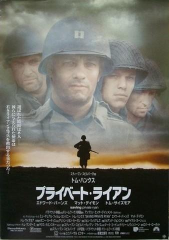 映画ポスター1563: プライベート・ライアン