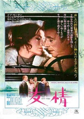 映画チラシ: 友情(イブ・モンタン)