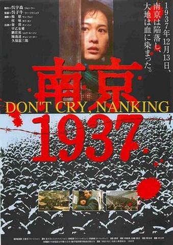 映画チラシ: 南京1937