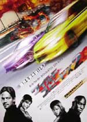 映画ポスター0081: ワイルスピード×2