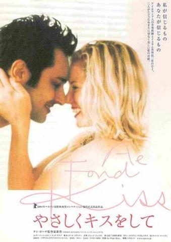 映画チラシ: やさしくキスをして