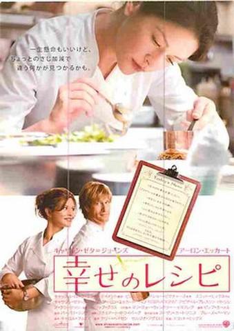 幸せのレシピ(試写状)