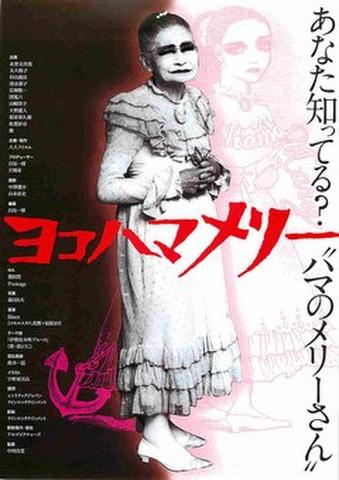 映画チラシ: ヨコハマメリー