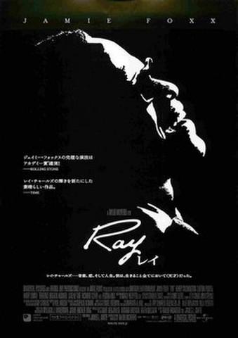 映画チラシ: Ray レイ(題字下中央)