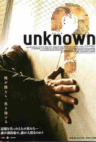 unknown(試写状・宛名記入済)