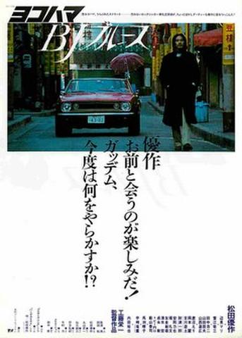 映画チラシ: ヨコハマBJブルース