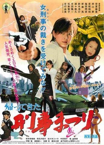 映画チラシ: 帰ってきた刑事まつり